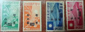 伪中华纪2还都四周年纪念邮票暂售加盖4枚
