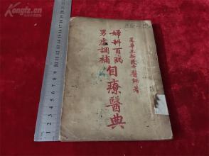 民国平装本,台湾王新民中医师自印本《自疗医典》1册全.