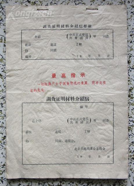 北京市邮局上�y��e�_文革语录,介绍信一本,北京市邮局革命委员会