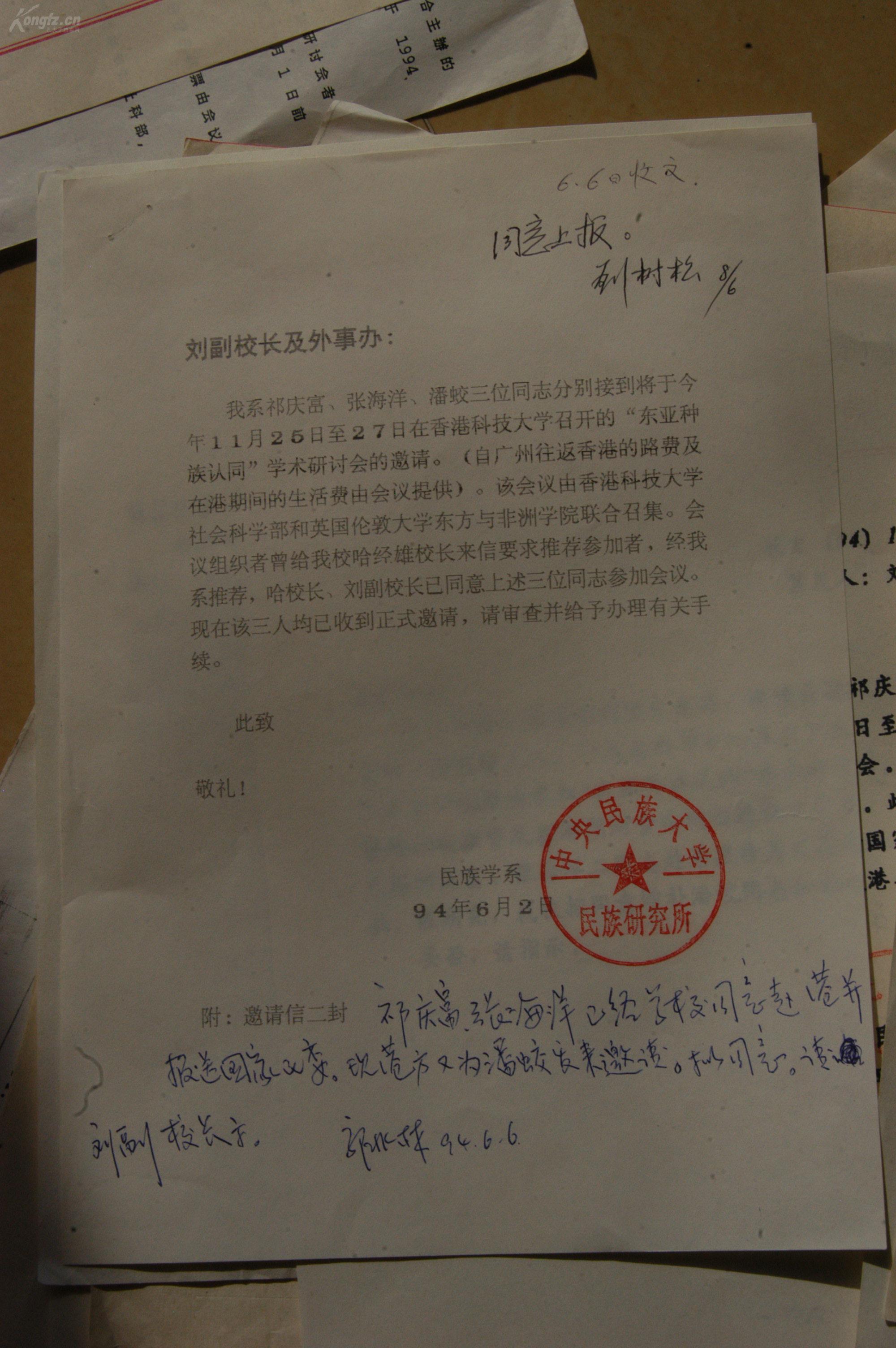 认证申请公函图片
