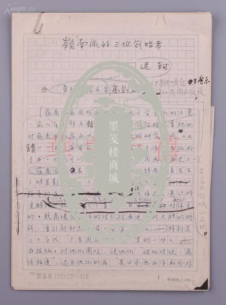 著名美术史家、西方美术理论研究家 迟轲1982年手稿《岭南派的三位创始者》一份十四页  HXTX101692