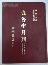 责善半月刊(1940年第1卷创刊第1 -24 期) 两册精装合订本