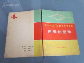罕见文革时期彩色版《世界地图册(袖珍本)》1973年一版一印-尊1-2
