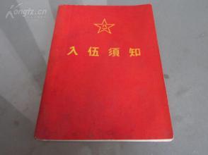 罕见文革前期红壳版《入伍须知》内有毛主席插图和林彪题词、全-箱3