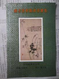 郑板桥邮票——纪念型张,中国集邮总公司