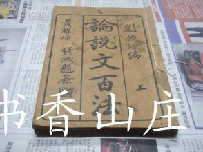 民国精印《论说文自修百法》两厚册全   作文自修全书第一种  稀见书!