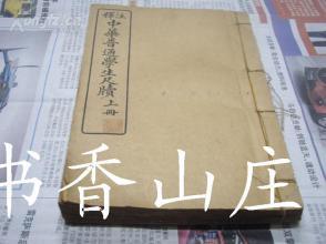 民国精印《注释中华普通学生尺牍》两册全   品佳!
