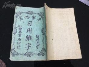 清或民国 上海世界书局印行 新刊大字 居家必需 日用杂字 一册全