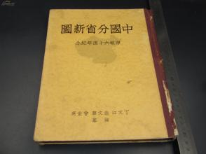 8367民国地图精品 特制《中国分省新图》(申报六十周年纪念) 前面首次引进立体画面 是印书史上的一个阶梯 附带立体透视眼镜