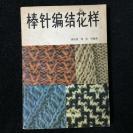 工具书&棒针编结花样&编织 纺织 毛衣 绒线