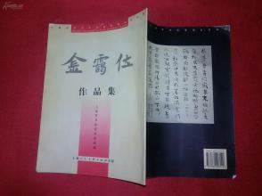 金霭位作品集【签名本】 上海市中青年书法篆刻家作品集