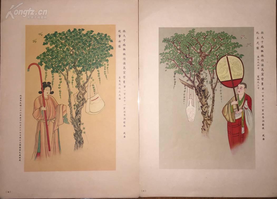 彩色珂罗版巅峰之作《张大千临摹敦煌壁画》(1947年初版)大风堂,8开图片