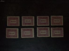 中华民国邮政欠资邮票八枚[面值80元,100元,160元,200元,400元,500元,800元,2000元]合拍.
