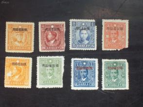 中华民国邮政限新省贴用邮票8枚[面值是1分.2角.2角5分.3角.4角.1元.1元5角.2元].