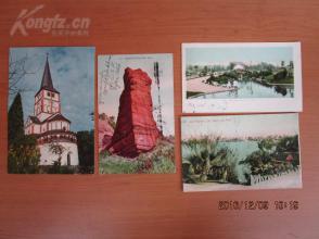 老 明信片四张合售,其中三张贴有  老邮票。