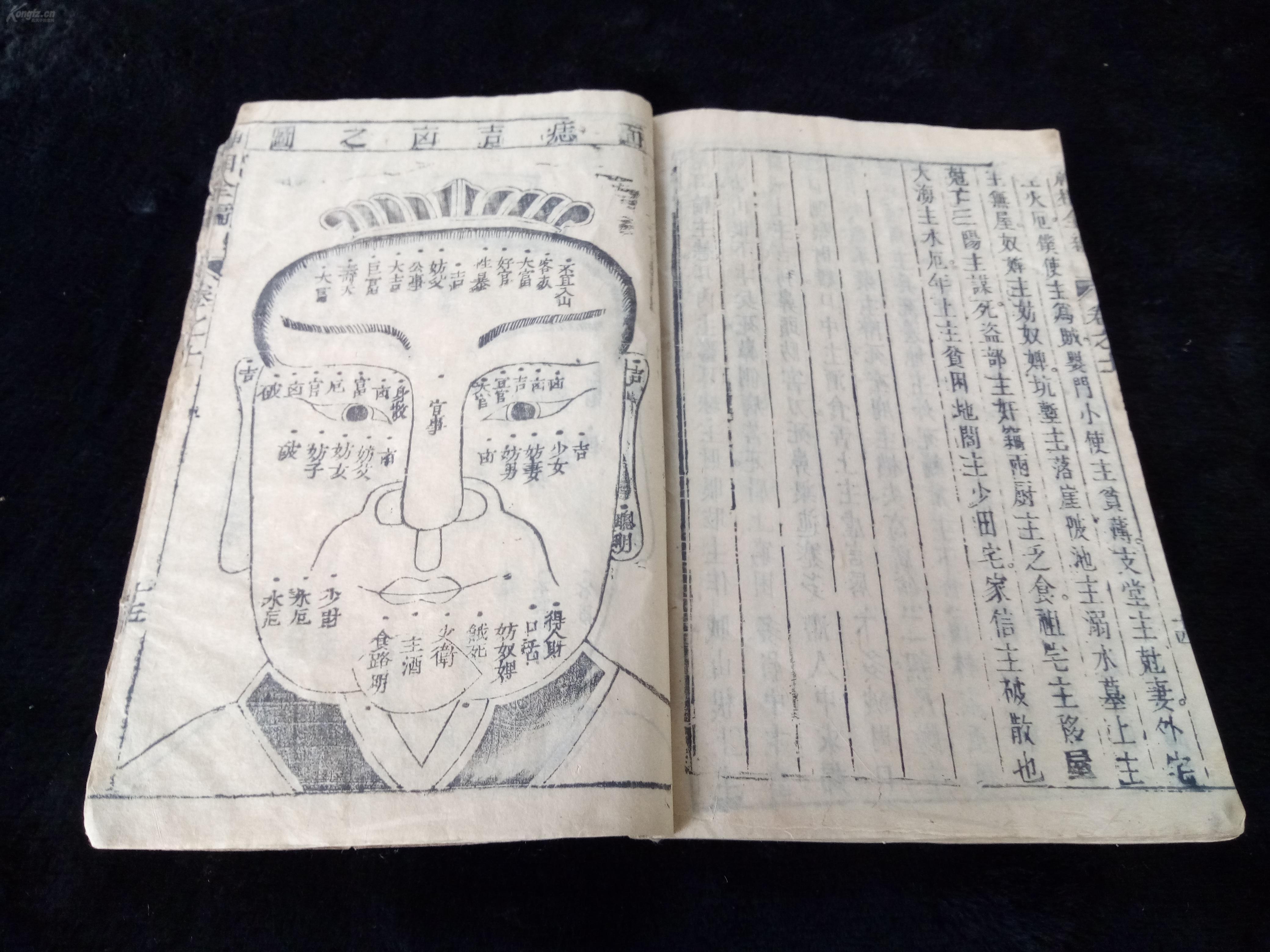 神相全编_风水地理古籍,木刻本《神相全编》卷九卷十全,里面有版图,值得收藏!