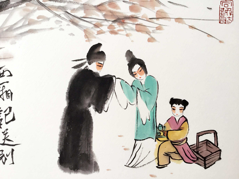 戏曲人物《西厢记》之六送别 李英杰作品书画真迹图片