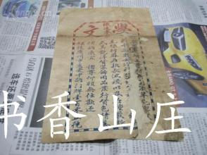 民国精刻两色彩印广州商业文献《学文织造专家》一张   极稀见的广告纸品!