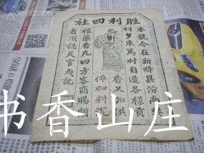 民国精刻纸品《胜利四社》 香料广告一张!