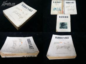 红色文献 隆重推出特价《中国版画集》1948年中国木刻协会编,《日本版画集》1951年陈叔亮序,《苏联版画集》1949年鲁迅选序,三册 不缺页 带彩色图片 值得收藏