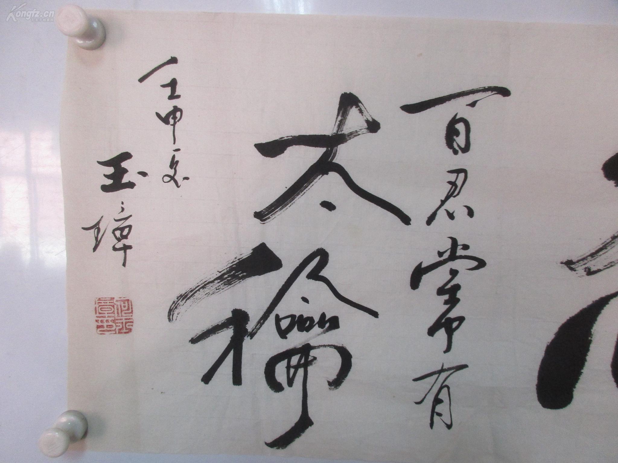 哥哥谢囹�a_著名书法家,教授何玉璋 书法作品一幅 尺寸34*68厘米c