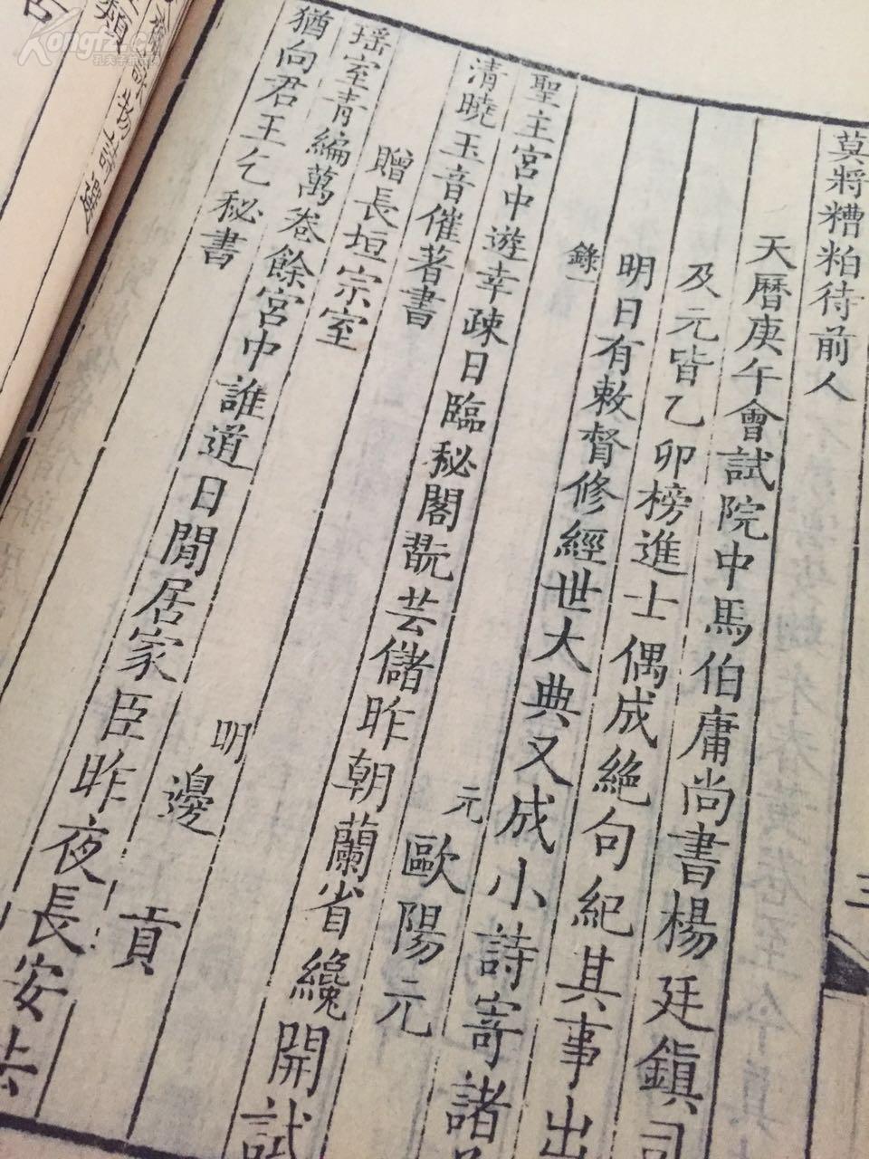 清康熙武英殿精写刻本 4厚册,全书手写上板,版式疏朗 正文清晰雅致,赏心悦目
