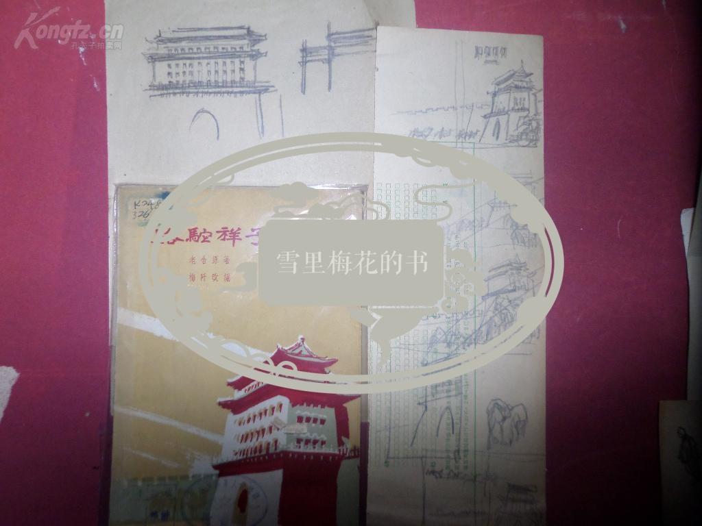 中戏版《骆驼祥子》封面设计异形一组漫画红色原稿图片