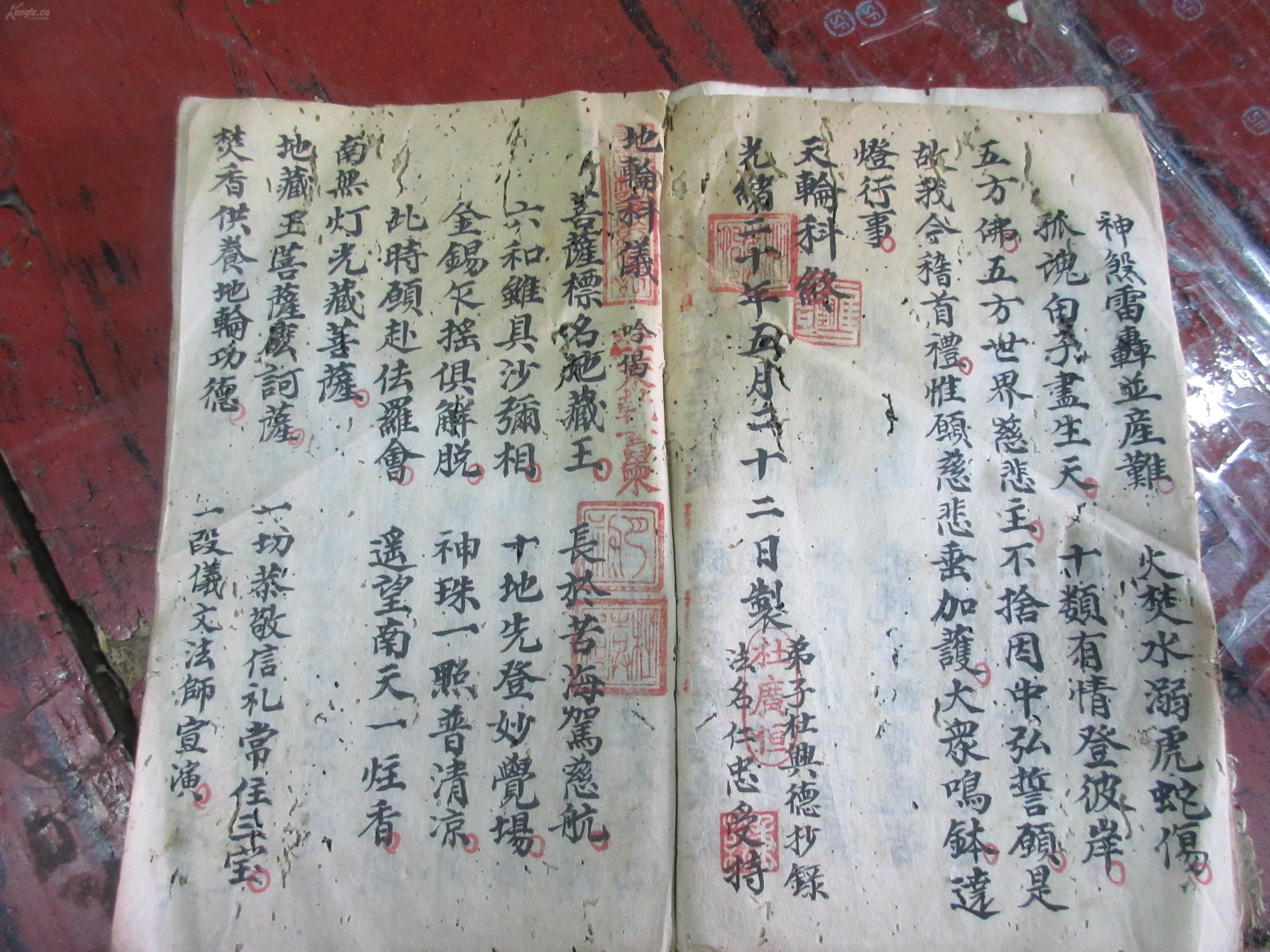 地����y.��(j_清代佛教高僧手稿写本《天轮灯科》《地轮科仪》一册全印章多多,书写