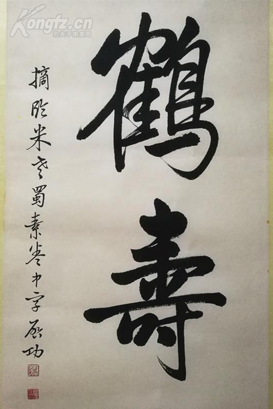 中国当代著名书画家,教育家 中国书法家协会主席,中国图片