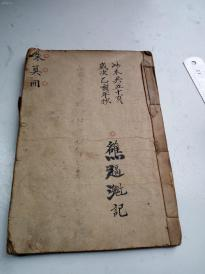 手抄本,字体精美的珠算册.后面是古代算经和猜谜语