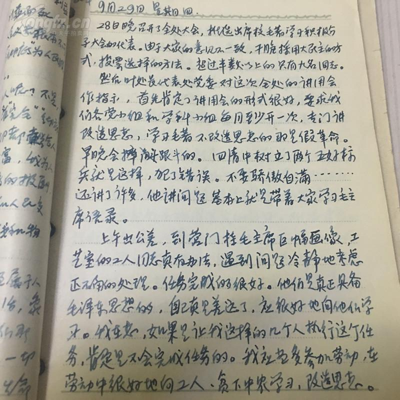 日记图_1966年9月至1967年1月 空军某航校 造反派日记 涉及到航校校长顾同舟