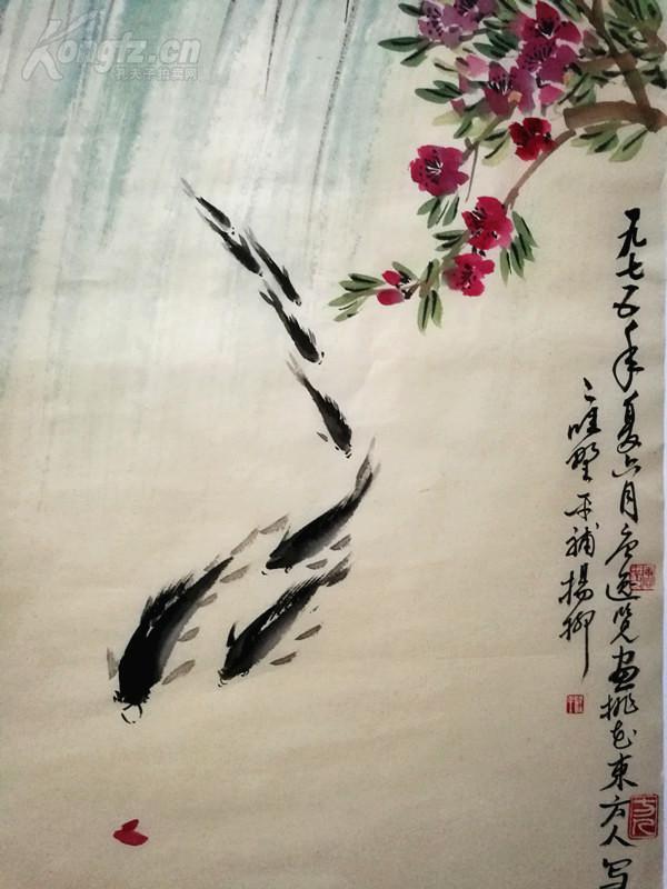 近现代画鱼名家【东方人,唐逸览】合作 画鱼 真迹图片