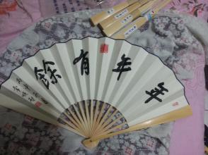 年年有余。北京书家精品力作(祝书友新的一年幸福富裕)书写在10寸玉竹大扇骨洒金书法成扇上。八十年代陈墨书写。多拍邮资合并只收一次的