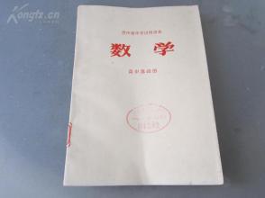 罕见大文革时期老课本《贵州省中学试用课本-数学(高中第四册)》1972年版c-2