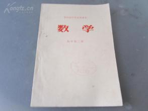 罕见大文革时期老课本《贵州省中学试用课本-语文(高中第二册)》1972年版c-2