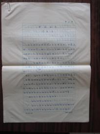 人民大学导师吴*延涪 复写稿1份 8开6页 申请报告