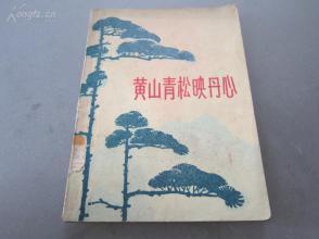罕见大文革时期《黄山青松映丹心》内有毛主席语录、插图-箱3