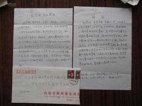 书法家 诗人毛*学校  手写简历2张附封