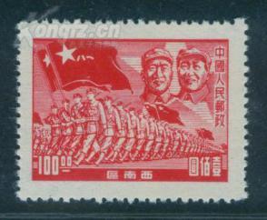 中国解放区 邮票 XN1 西南进军图100元新