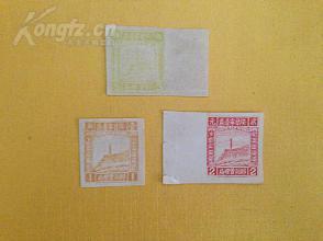 解放区J.XB-5 陕甘宁边区邮政管理局第三版宝塔山图邮票3枚