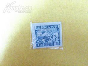 解放区邮票 华北解放区冲锋图3元面值1枚新