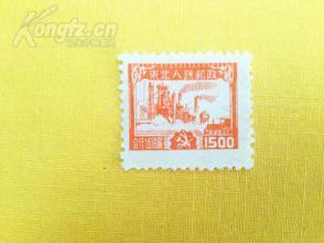 解放区邮票 生产建设图(工厂图)新1套【实物】