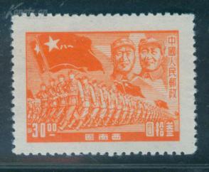 中国解放区 邮票 XN1 西南进军图30元