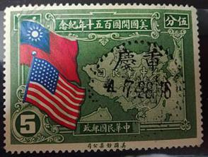 民国纪12 美国开国(建国)百五十年纪念 5分信销1枚