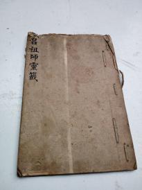吕祖师灵籖,售复,印件