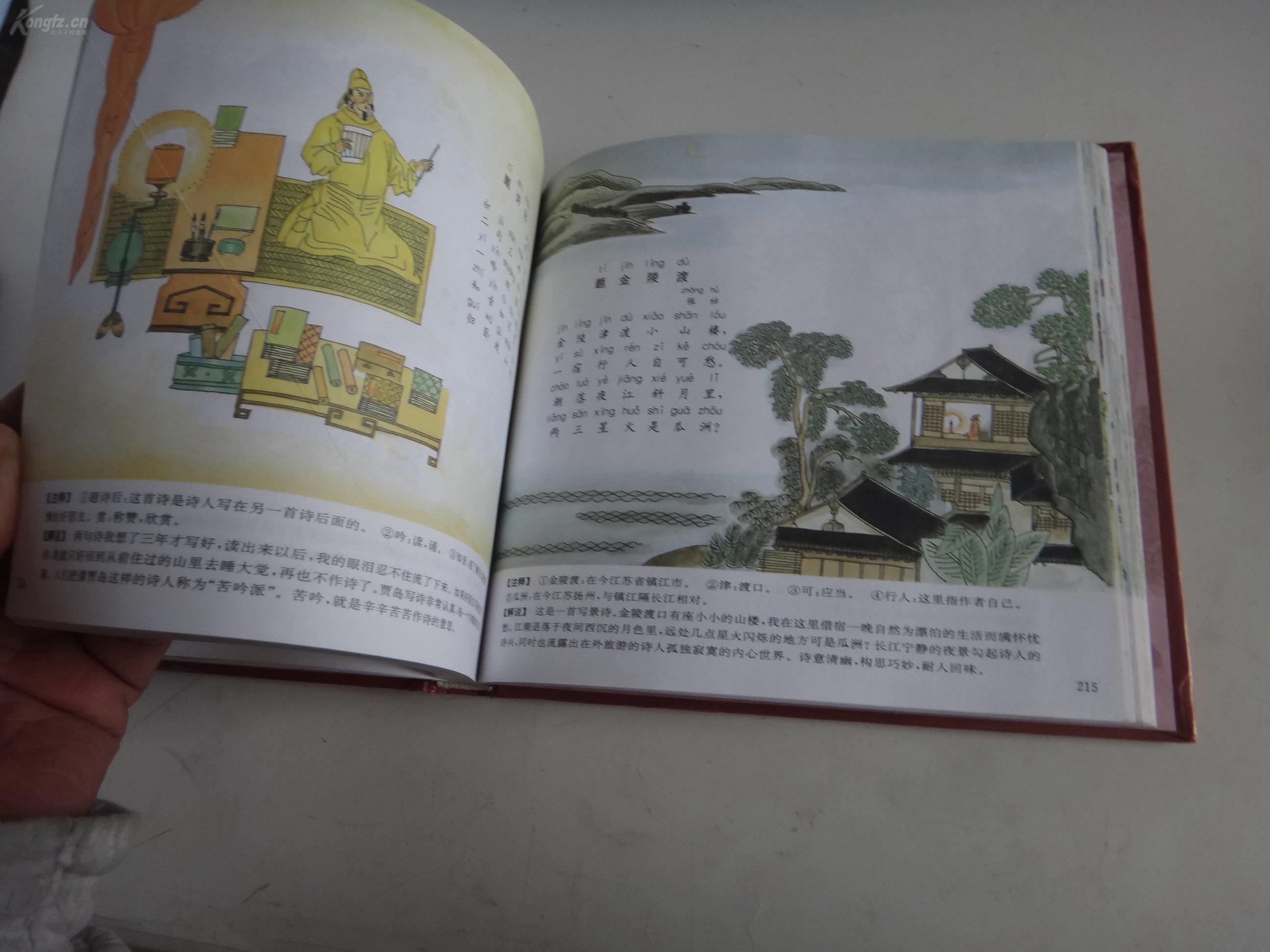 唐诗三百首 儿童版
