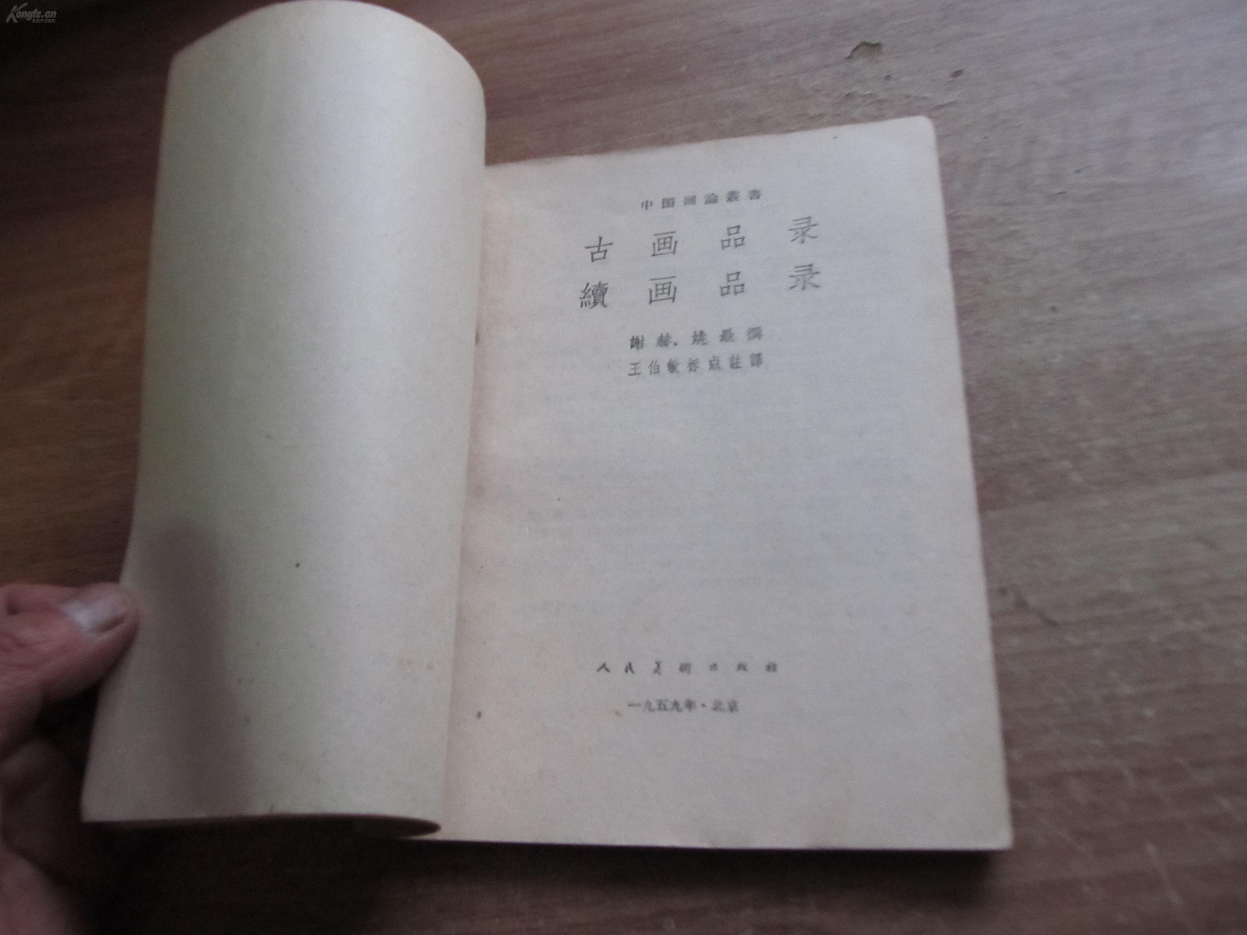 谢赫古画品录的相关问题_南齐谢赫在古画品录提出_古画品录 谢赫