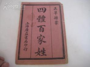 民国上海广益书局石印----【正草隶纂 四体百家姓】一册全,丁宝铨手书,版本稀见。