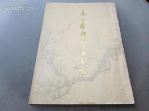 罕见文革时期资料16开本《毛主席诗词三十七首》内有毛主席诗词手书、1973年一版一印-D4