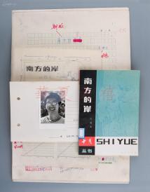 著名作家孔捷生 1983年《南方的岸》手稿存前面十七页 及题头设计和照片一张 (附出版物)   HXTX104879